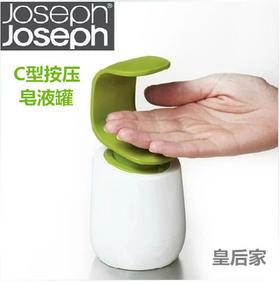 英国joseph joseph时尚创意C型手背按压洗手液瓶/皂液器/余量瓶