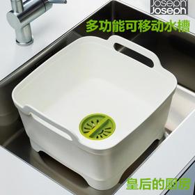 包邮英国Joseph清洗槽滤水器/洗菜篮/刷碗池槽刷碗盆/可移动水槽