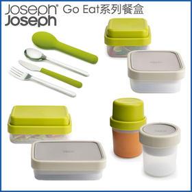 英国Joseph Joseph便携式零食盒便当盒汤罐 餐具组午餐盒饭盒微波
