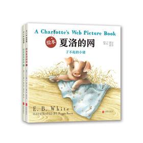 绘本夏洛的网--E·B·怀特经典代表作,在孩子心中播下爱、友谊与成长的种子。
