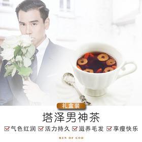 【养生组合茶】黄精男神茶