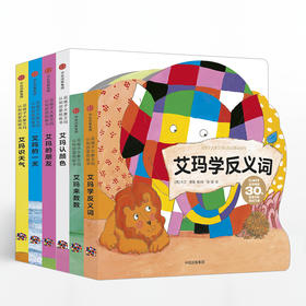 花格子大象艾玛认知启蒙纸板书 (全6册)