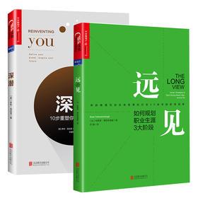 【湛庐文化】个人突破系列: 远见+深潜 全套共两册