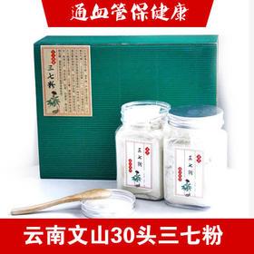 [优选]云南文山30头三七粉 活血化瘀 抗衰老 降血脂 提高免疫力 通血管保健康