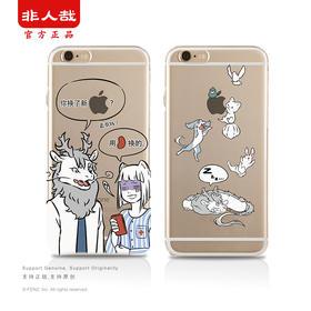 【包邮】原创iPhone苹果手机壳 TPU透明软壳