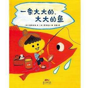 """蒲蒲兰绘本馆官方微店:一条大大的、大大的鱼——如何面对""""谎言""""的困扰?以轻松自然的方式帮孩子摆脱烦恼。"""
