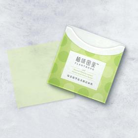 【植味图鉴】绿茶精华氨基酸洁面纸温和卸妆洁面纸巾
