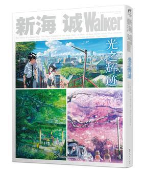 【预售包邮】《新海诚Walker 光之辉迹》