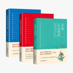中国文化常识套装