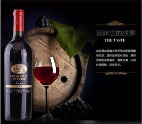 长城盛藏7年赤霞珠干红葡萄酒 超市售价288元/瓶