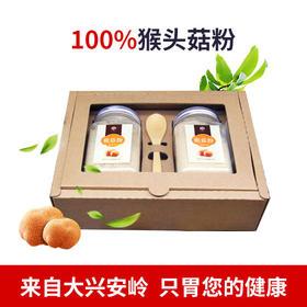 [优选]大兴安岭 野生超细猴头菇粉 提高免疫力 利五脏 助消化 抗衰老 降血胆固醇 养胃 1盒 共300g