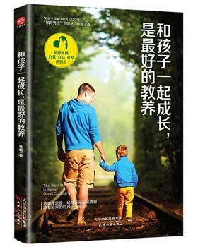 和孩子一起成长,是最好的教养