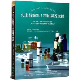 台灣新書 | 精油調香聖經:日本首席大師教你平衡五大香階