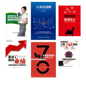 行业最有价值的六本书