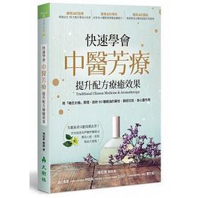 台灣新書 | 快速學會中醫芳療,提升配方療癒效果