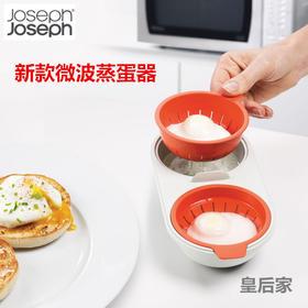现货英国JOSEPH进口微波炉蒸蛋器蒸蛋碗蒸蛋盒煮蛋器煮蛋碗打蛋器
