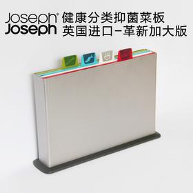 英国joseph健康指标切菜板防霉分类砧板健康菜板进口长方形砧板