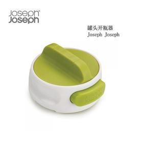 英国 Joseph Joseph神奇开罐器罐头开瓶器罐头刀 多功能防伤手