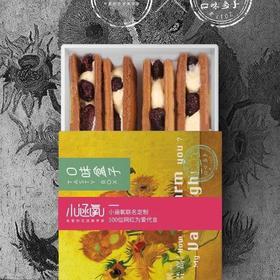 小涵氧&口味盒子限量甜品纪念版——梵高诞辰125周年【《向日葵》、《麦田》款】
