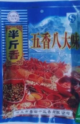 A半斤香五香八大味调味料200g(一袋)(一箱50袋)