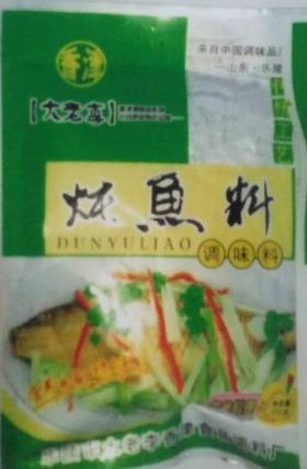 A大老李 炖鱼调味料20g(一袋)(一箱5包,一包20袋)
