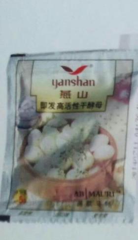 A燕山即发高活性干酵母5g(一箱4包 一包100袋)