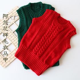 阿兰花样毛衣背心编织材料包小辛娜娜棒针编织宝宝毛线毛衣宝宝线