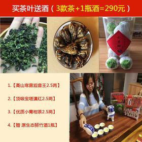 【买茶送酒】寒露观音王125克+顶级宝塔滇红125克+小青柑125克+(赠原生态鲜竹酒)