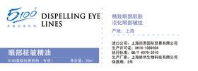 眼部祛皱精油20ml(10瓶起批)