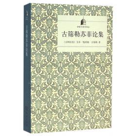 古筛勒苏菲论集  |  苏菲著述中的权威 | 温和稳健,客观公正