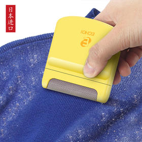 预售12月31号发货【也许是世界上最小巧的去毛球神器】毛球克星!日本进口 毛衣去毛球器