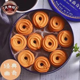 【茂祥记】丹麦风味曲奇饼干302g/盒 办公室零食点心糕点休闲食品