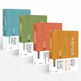 张五常作品4册:五常学经济+中国的经济制度+佃农理论+货币战略论