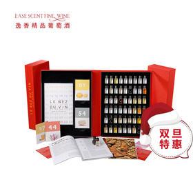 【三种规格】法国原装进口 Le Nez Du Vin 54香/12香浊味/12香新橡木桶味酒鼻子大师套装礼盒