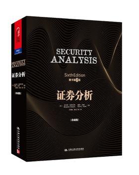 【湛庐文化】证券分析(原书第6版·珍藏版)