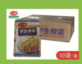 A川南-53g-学生榨菜(一袋)(一箱50袋)