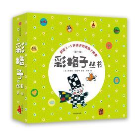 彩格子丛书(第一辑)(套装8册)