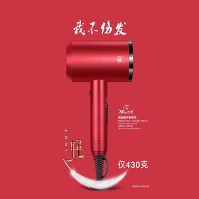 #精英造型师专享88折# 米琳(Milin)专业电吹风机M7,大功率恒温负离子,陶瓷磨砂手感中国红!