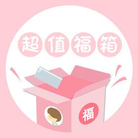 【包邮】超值小福箱 创意惊喜小礼品礼物福袋 超值优惠