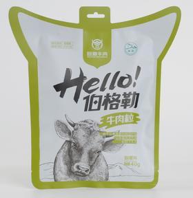 伯格勒清真美食 牛肉粒 袋装 肉制品 咖喱味