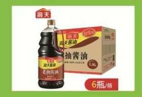 A海天 老抽酱油-1.9L(一桶)(一箱6桶)