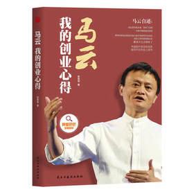 马云:我的创业心得 畅销书籍 管理 正版马云-我的创业心得