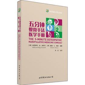 【新书现货】五分钟整骨手法医学手册 诊疗与评估