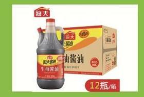 A海天生抽酱油(一瓶)500ml一箱12瓶