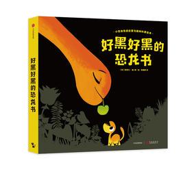 好黑好黑的恐龙书 (套装2册)