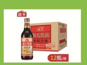 A海天金标生抽(一瓶)500ml一箱12瓶