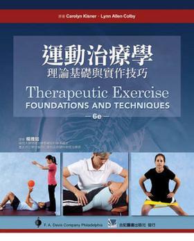 K4运动治疗学 理論基礎與實作技巧第6版