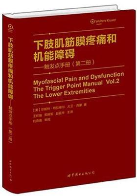 【正版现货】 下肢肌筋膜疼痛和机能障碍-触发点手册(第2卷) 美.珍妮特.特拉维尔 大卫.西蒙著