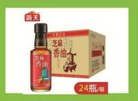 A海天芝麻香油-150ml(一瓶)(一箱24瓶)