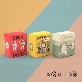 永璞|日食记 酥饼与咖啡的故事 插画师款三连发挂耳咖啡 包邮